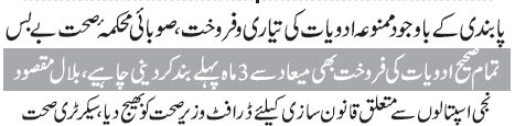 Jang news reporting the use of banned drug metamizole.jpg