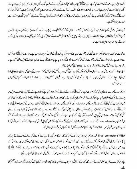 Haq Wazih hai 2.jpg