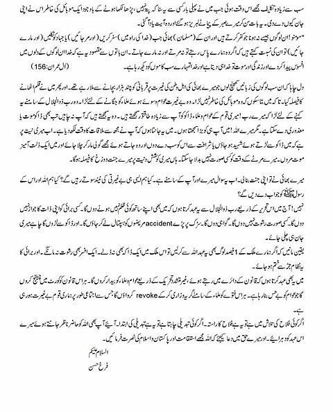 Haq Wazih hai 3.jpg