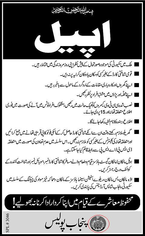 Punjab Police Pakistan Advertisement