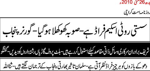 sasti roti scheme in punjab should be terminated