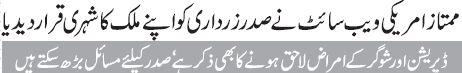 President Zardari US nationality