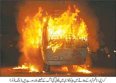 Karachi MQM MPA Killed