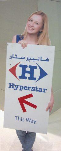 HyperStar Dolmen Mall Karachi