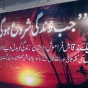 jab zindagy shroo hogi - urdu book
