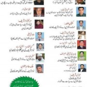 Dynastic Politics of Nawaz Sharif