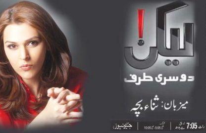 http://www.chowrangi.pk/wp-content/uploads/2012/07/Sana-Bucha-Lekin-Geo.jpg