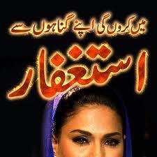 Veena Malik Astaghfar