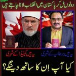 Canadian and British Citizens to bring Revolution in Pakistan