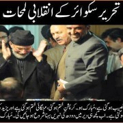 Tahir Qadri and his Yazeedi friend Kaira