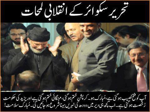 Tahir Qadri and his Yazeedi friend Kaira