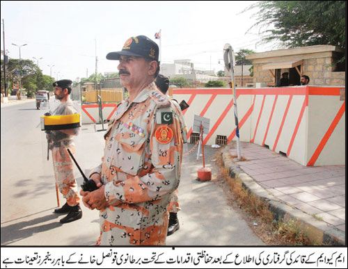 rangers guard british council after altaf hussain arrested