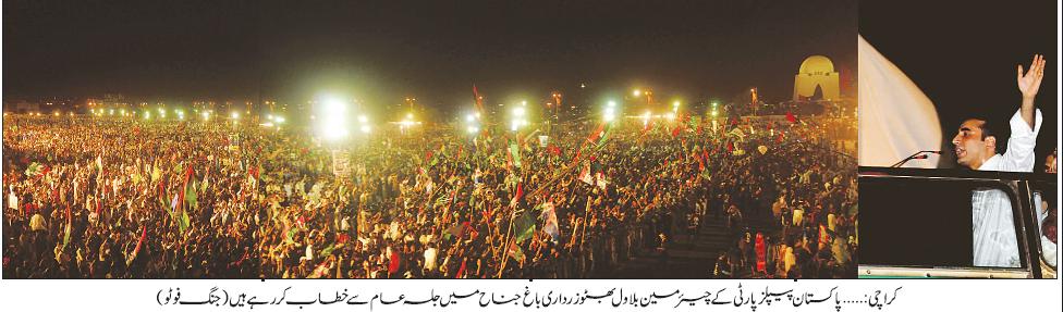 Bilawal Bhutto Zardari Jalsa in Karachi