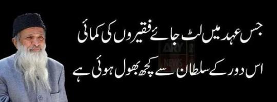 Abdul Sattar Edhi Robbed in Karachi