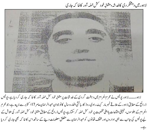 Suicide bomber sketch in lahore