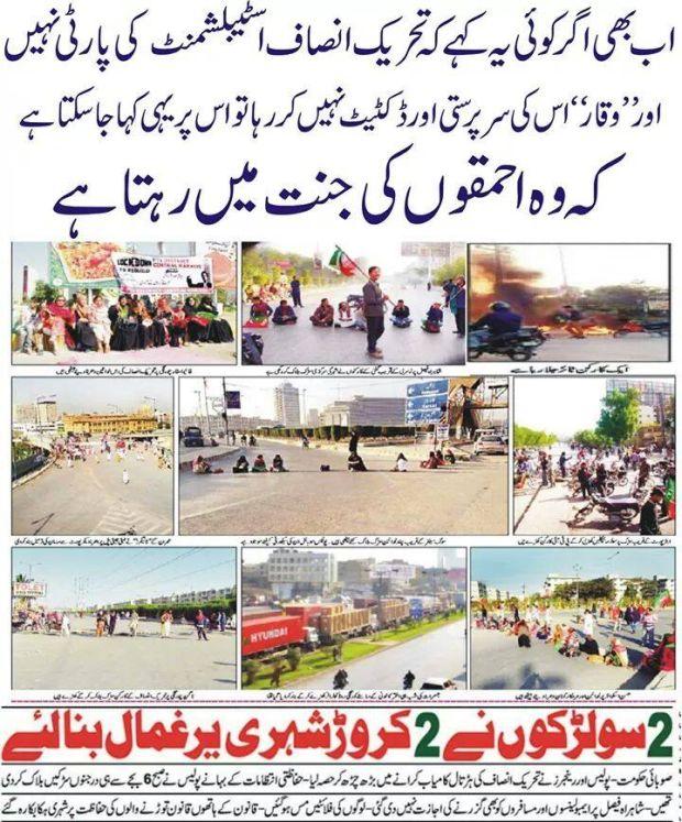 pti lock down karachi