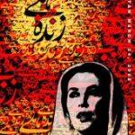 Awam Mar Gae … Bhutto Aaj Bhe Zinda Hai