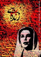 bhutto zinda hai
