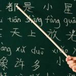 Chinese language in Schools of Sindh from 2013
