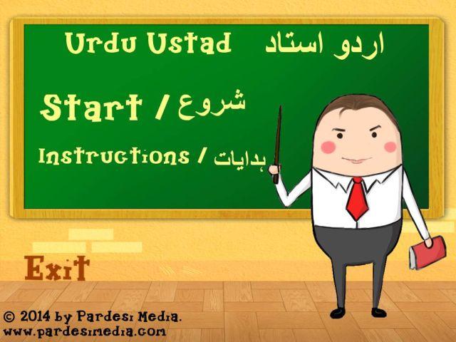 urdu ustad app