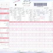 Pakistan census 2017 census form