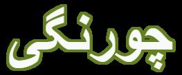 Chowrangi